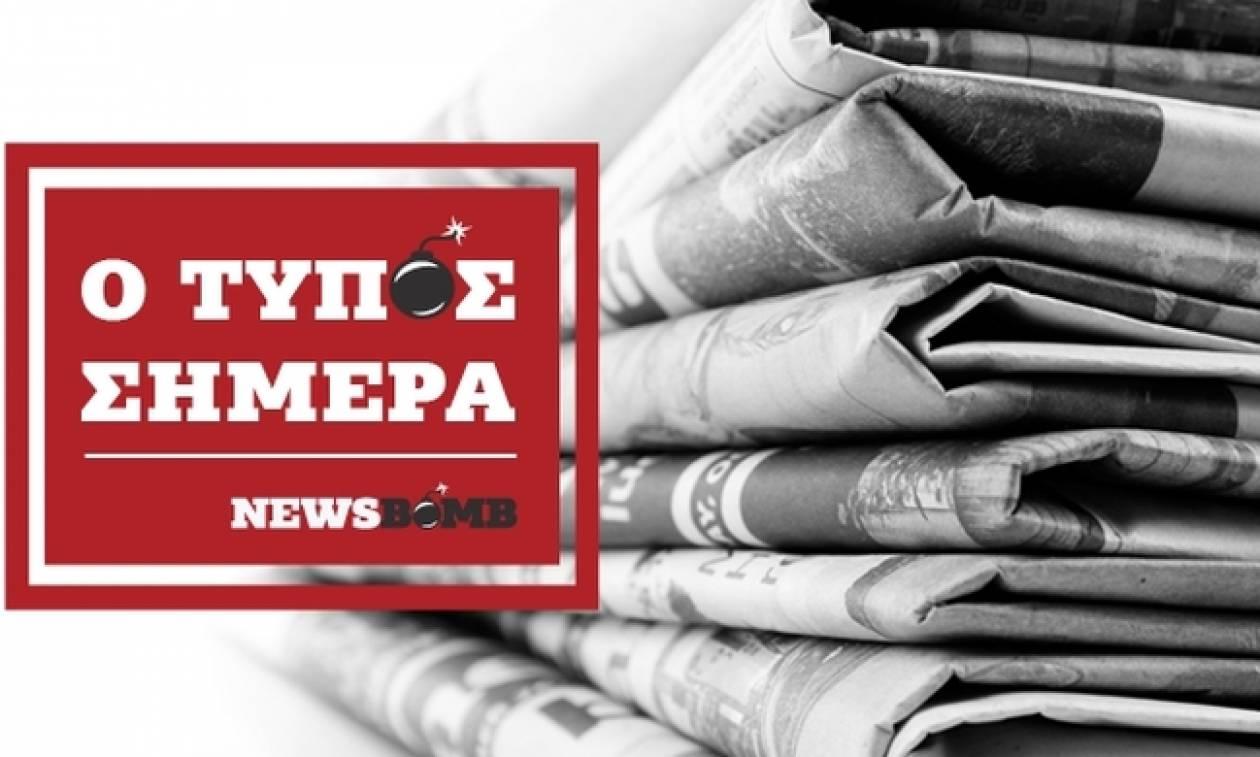 Εφημερίδες: Διαβάστε τα σημερινά πρωτοσέλιδα (18/02/2017)