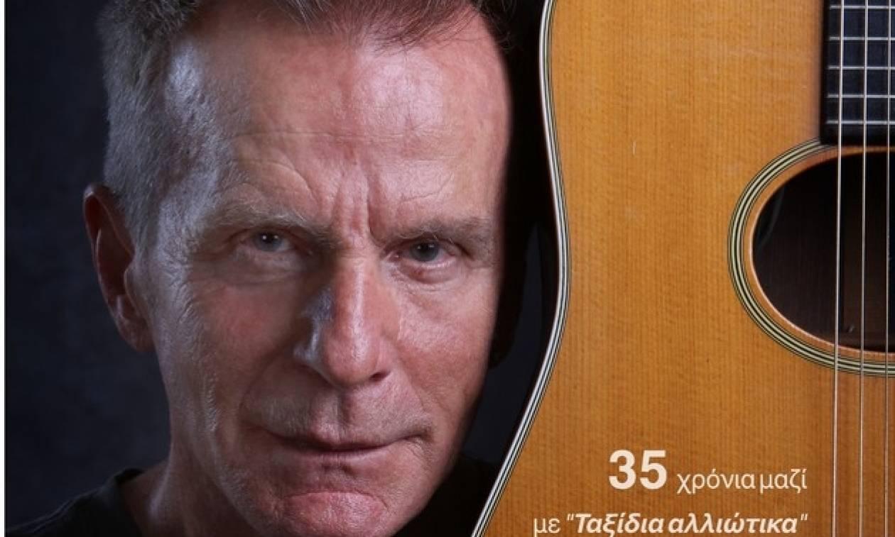 Ο Βαγγέλης Γερμανός μας ταξιδεύει πίσω στον χρόνια σε μουσικά «Ταξίδια Αλλιώτικα»