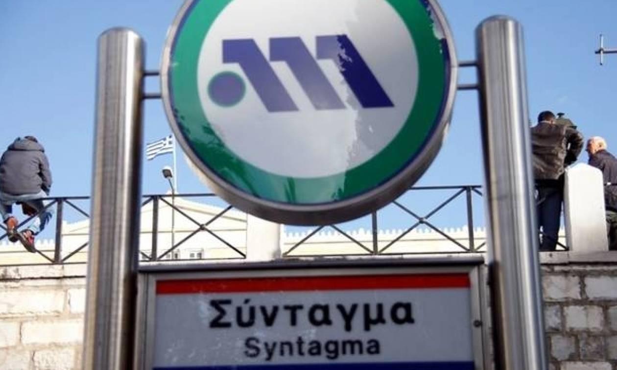 Μετρό – Σύνταγμα: Κανονικά θα λειτουργήσει σήμερα (20/02) ο σταθμός