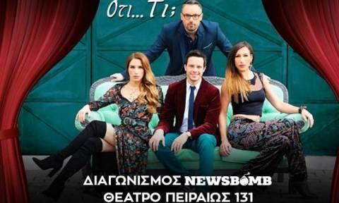 Διαγωνισμός Newsbomb.gr: Οι νικητές που κερδίζουν 6 διπλές προσκλήσεις για την παράσταση «Ότι…τι;»