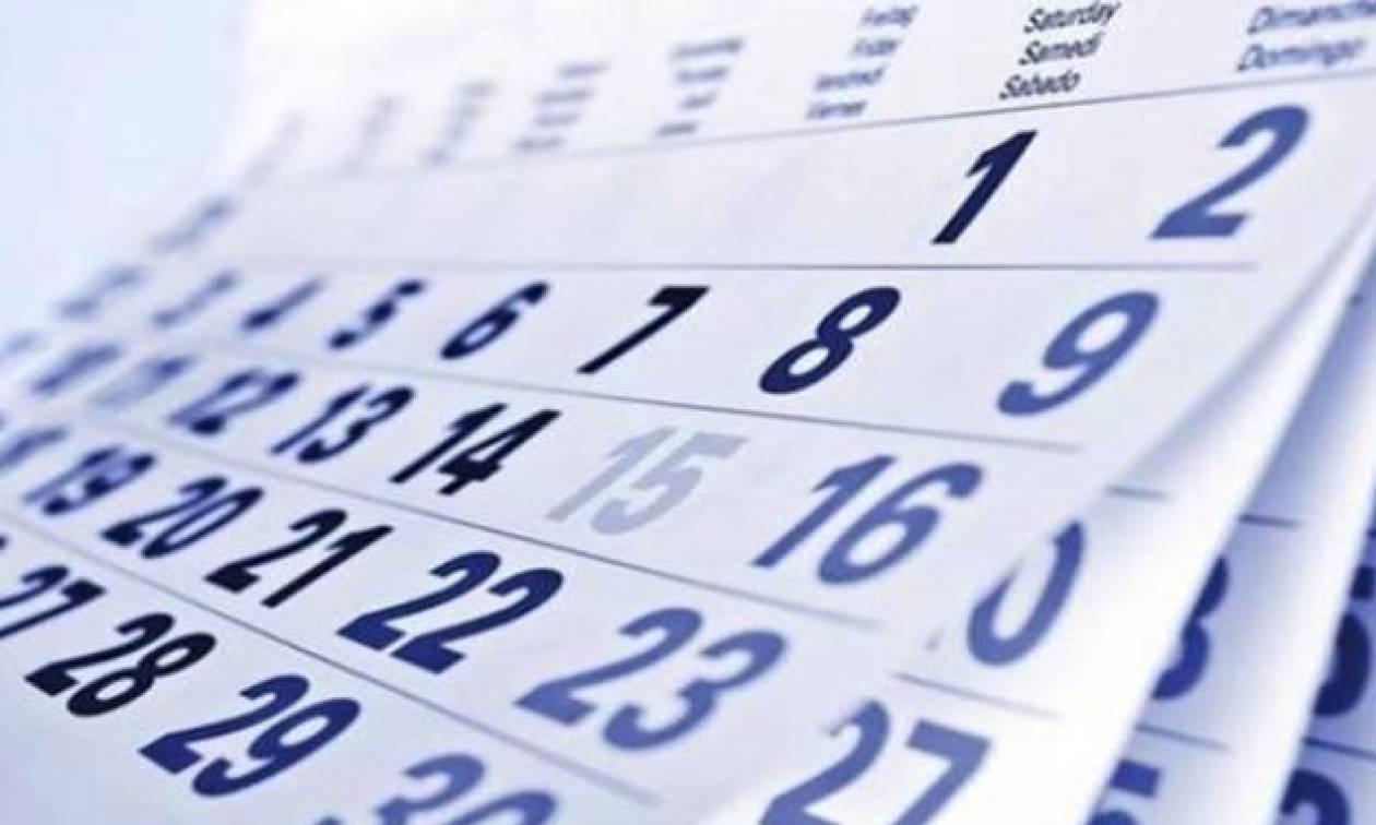 Καθαρά Δευτέρα 2017 - Πώς θα αμειφθούν όσοι εργαστούν