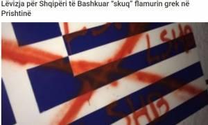 Η μανία των Αλβανών κατά της ελληνικής σημαίας- Στόχος εστιατόριο Ομογενούς στην Πρίστινα