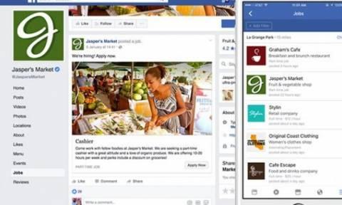 Απίστευτη εφαρμογή: Έτσι θα βρεις δουλειά μέσα από το Facebook!