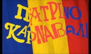 Πατρινό Καρναβάλι 2017: Ενίσχυση δρομολογίων Προαστιακού το Σαββατοκύριακο
