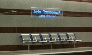Προσοχή: Αυτοί οι σταθμοί του Μετρό θα είναι κλειστοί το Σαββατοκύριακο