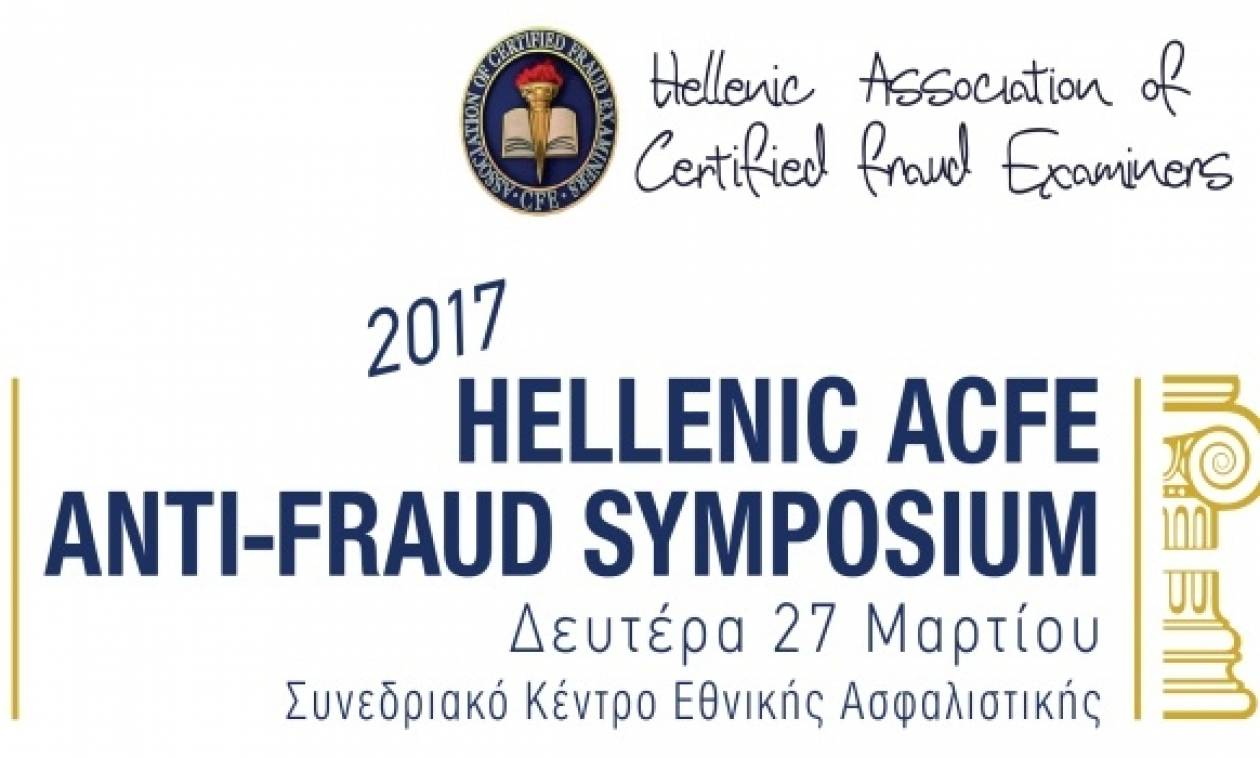 Στις 27 Μαρτίου το «2017 Hellenic ACFE Anti Fraud Symposium»