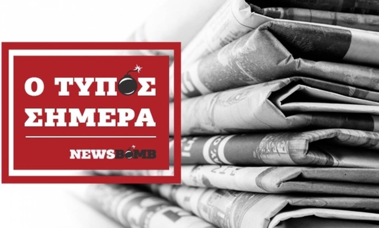 Εφημερίδες: Διαβάστε τα πρωτοσέλιδα των εφημερίδων (25-26/02/2017)