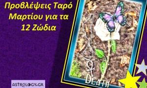 Προβλέψεις Ταρώ Μαρτίου για τα 12 ζώδια