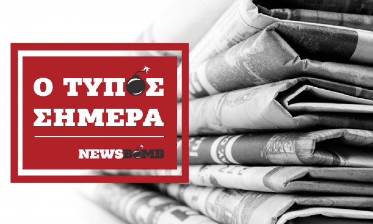 Εφημερίδες: Διαβάστε τα πρωτοσέλιδα των εφημερίδων (01/03/2017)