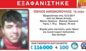 Συναγερμός στην Αστυνομία – Εξαφανίστηκε ο 16χρονος Στέλιος από τη Νίκαια
