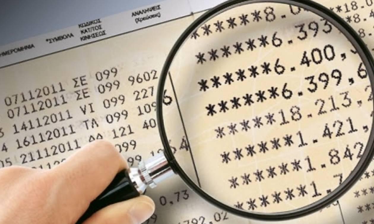 ΠΡΟΣΟΧΗ - Η ΕΛ.ΑΣ. προειδοποιεί: Έτσι σας αδειάζουν τους τραπεζικούς σας λογαριασμούς