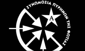 Οι «Πυρήνες της Φωτιάς» πίσω από την επίθεση  στο βιβλιοπωλείο του Γεωργιάδη