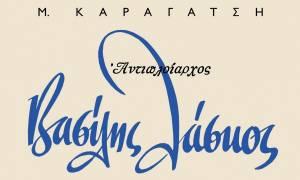 Παρουσίαση του βιβλίου του Μ. Καραγάτση «Βασίλης Λάσκος»