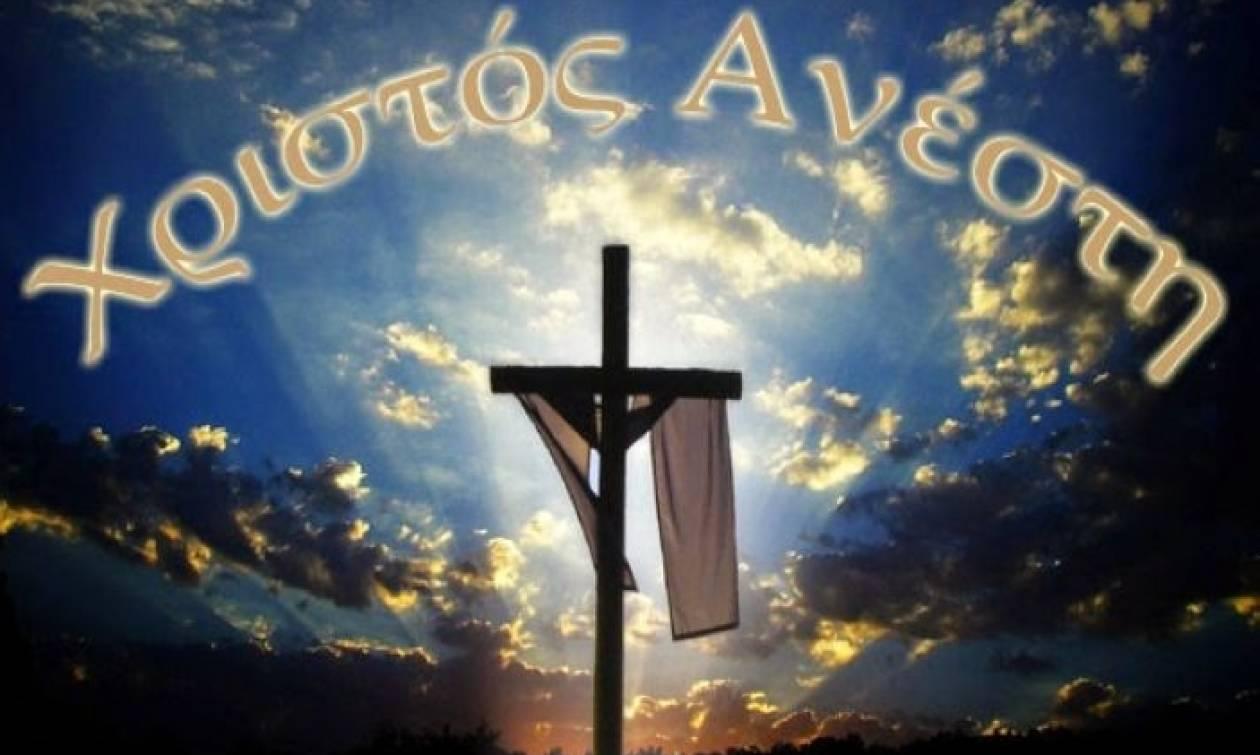 Αποτέλεσμα εικόνας για Χριστός ανέστη!