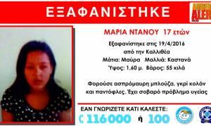 Amber Alert: Εξαφανίστηκε 17χρονο κορίτσι από την Καλλιθέα (pic)