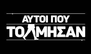 «Αυτοί που Τόλμησαν»: Η πρωτότυπη σειρά ντοκιμαντέρ της COSMOTE TV επιστρέφει με 2ο κύκλο