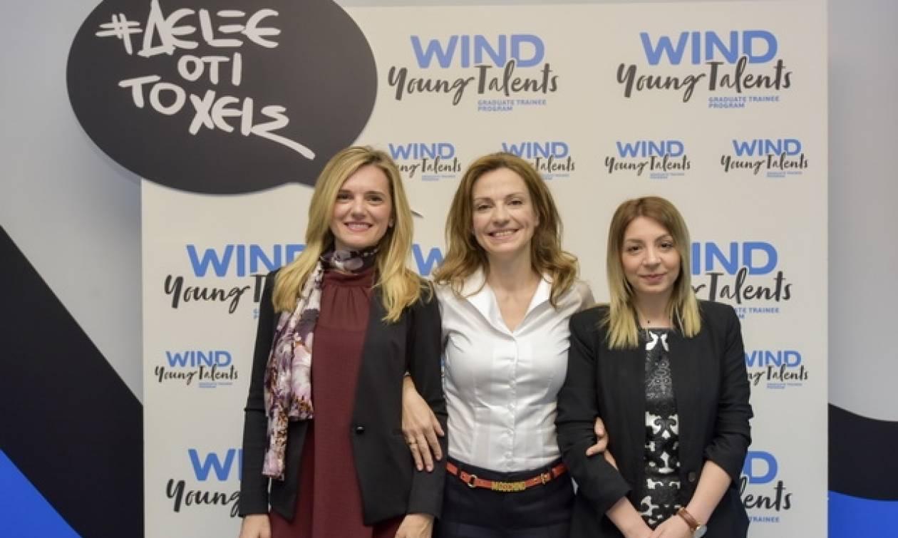 Wind Young Talents - Η Wind αναζητά τα επόμενα ταλέντα