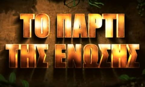 Survivor: Αλλάζουν τα πάντα στο παιχνίδι - Δείτε το trailer από το πάρτι της «ένωσης» (vid)