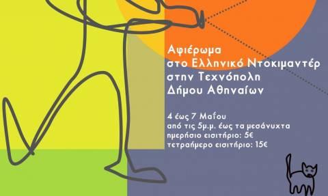 Αφιέρωμα στο Ελληνικό Ντοκιμαντέρ για 3η χρονιά στην Τεχνόπολη