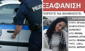 Συναγερμός στις Αρχές: Εξαφανίστηκε μητέρα τριών παιδιών από το Μενίδι