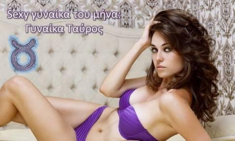 Η Sexy γυναίκα του μήνα, είναι η γυναίκα Ταύρος!
