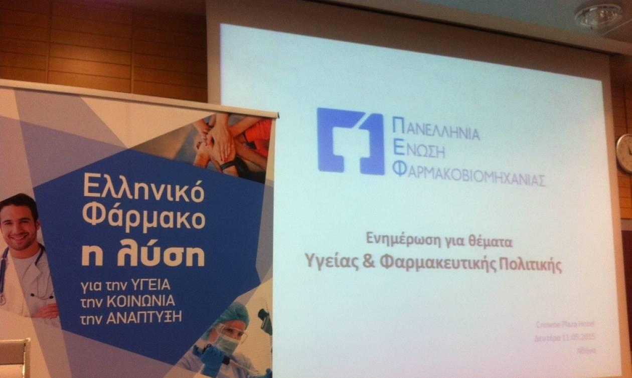 Η ΠΕΦ στηρίζει τη διεκδίκηση της έδρας του Ευρωπαϊκού Οργανισμού Φαρμάκων