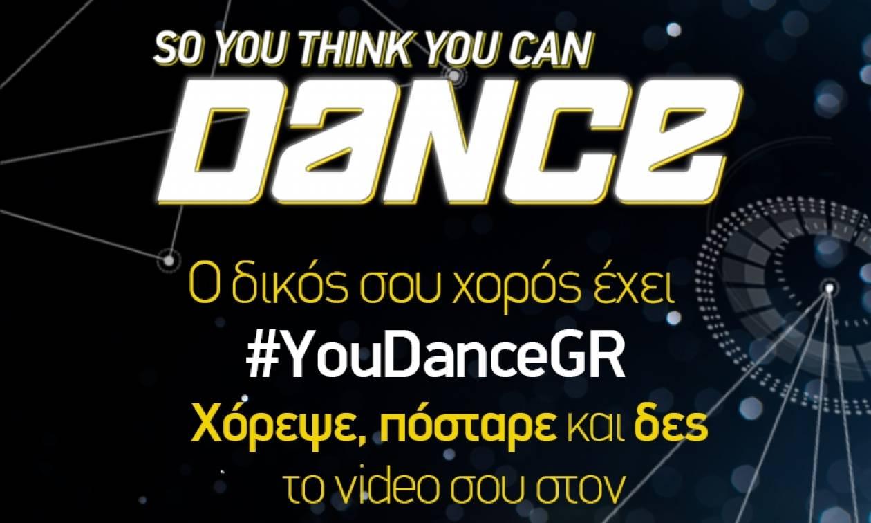 Το So You Think You Can Dance σας προσκαλεί στο δικό σας ρυθμό