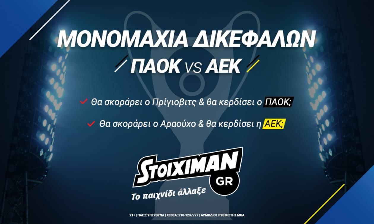Stoiximan.gr: Τελικός Δικεφάλων με εκπλήξεις