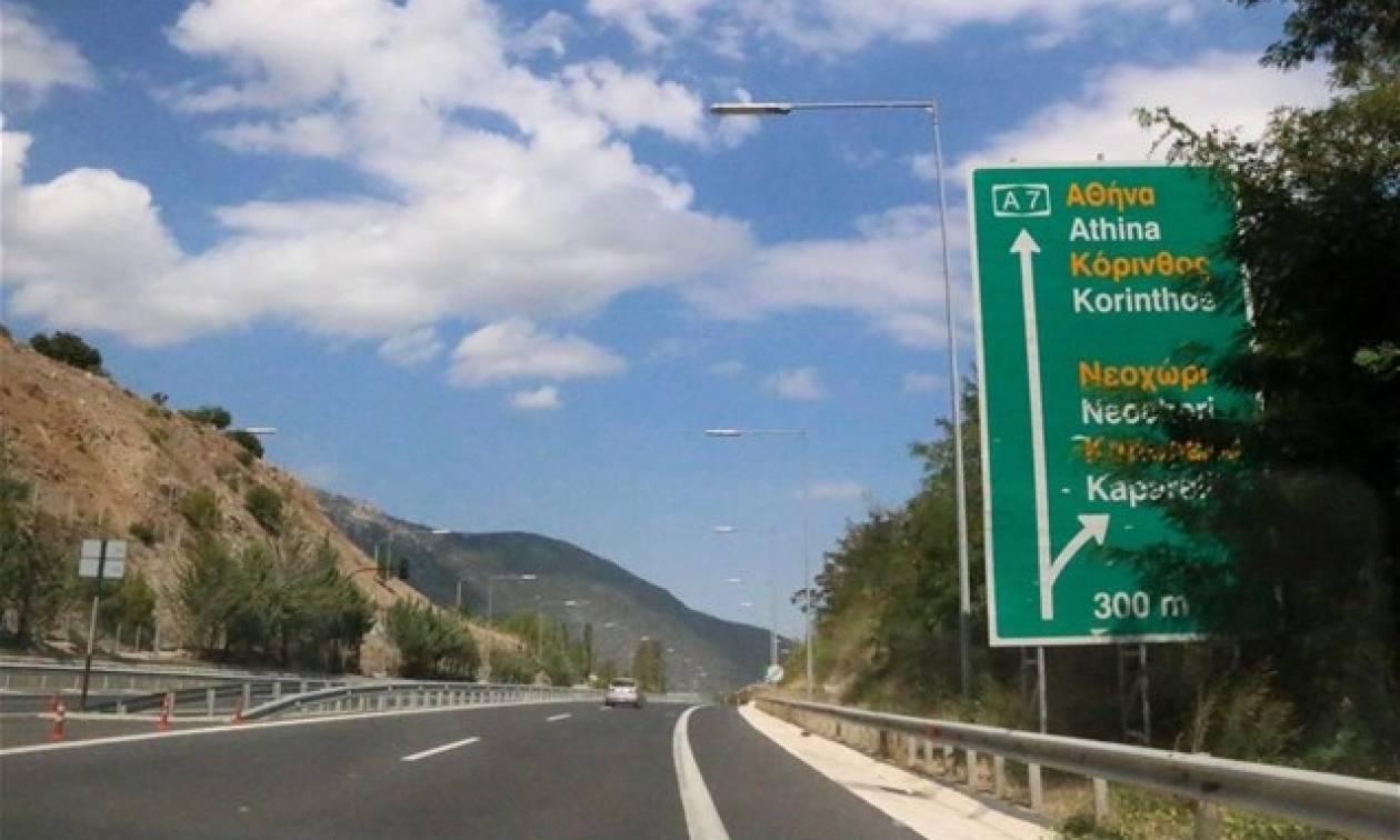 Προσοχή: Κυκλοφοριακές ρυθμίσεις στον αυτοκινητόδρομο Κορίνθου - Τρίπολης - Καλαμάτας