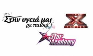 Τηλεθέαση: «Στην υγειά μας ρε παιδιά», «X Factor» ή «Star Academy» επέλεξε το κοινό;