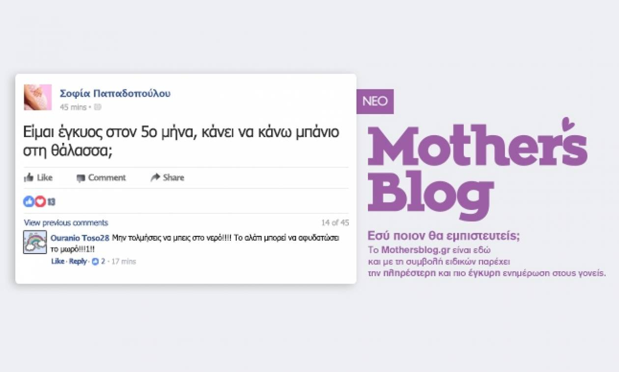 Εσύ ποιον θα εμπιστευθείς για το μωρό σου; Πιο σύγχρονο και αξιόπιστο, το ανανεωμένο Mothersblog.gr