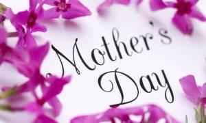 Γιορτή της Mητέρας 2017: Πώς καθιερώθηκε ο εορτασμός – Πότε λέμε «χρόνια πολλά» στις μητέρες
