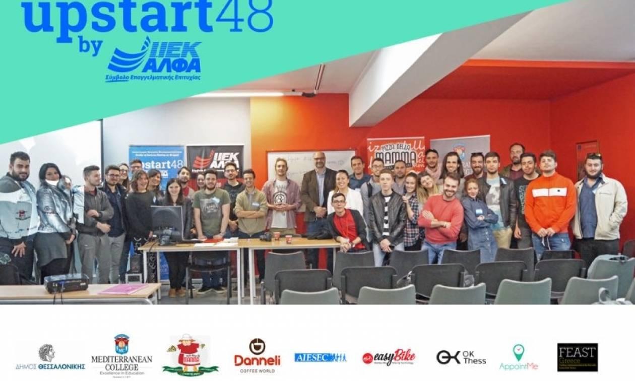 ΙΕΚ ΑΛΦΑ: Ολοκληρώθηκε με επιτυχία ο 1ος Διαγωνισμός Νεανικής Επιχειρηματικότητας Upstart48
