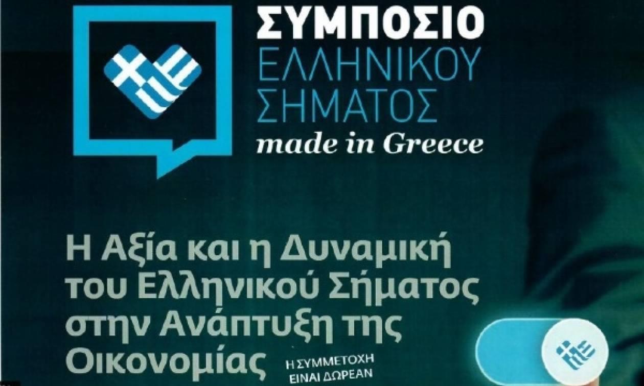 «Made in Greece»: Την αξία του Ελληνικού σήματος αναδεικνύει το ΒΕΑ