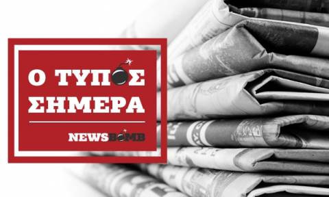 Εφημερίδες: Διαβάστε τα πρωτοσέλιδα των εφημερίδων (11/05/2017)