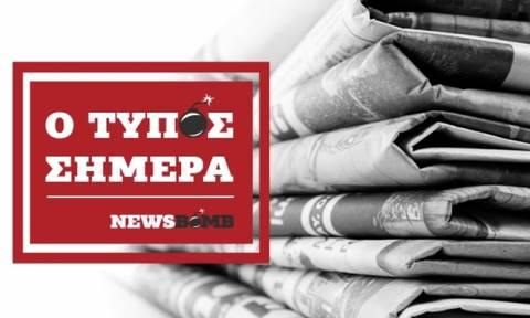 Εφημερίδες: Διαβάστε τα πρωτοσέλιδα των εφημερίδων (12/05/2017)