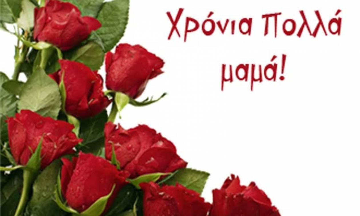 Γιορτή της Μητέρας 2017: Χρόνια πολλά μαμά!
