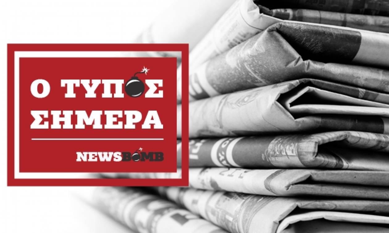 Εφημερίδες: Διαβάστε τα πρωτοσέλιδα των εφημερίδων (15/05/2017)