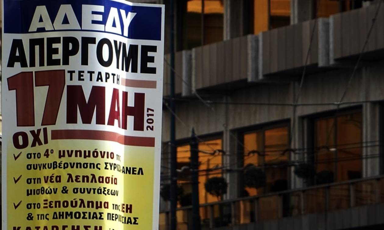 Απεργία ΓΣΕΕ - ΑΔΕΔΥ: Δείτε ποιοι θα απεργήσουν την Τετάρτη 17 Μαΐου