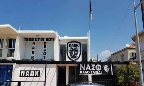 Έτσι τιμούν τη μνήμη του Νάσου οι φίλοι του ΠΑΟΚ στην Πάφο