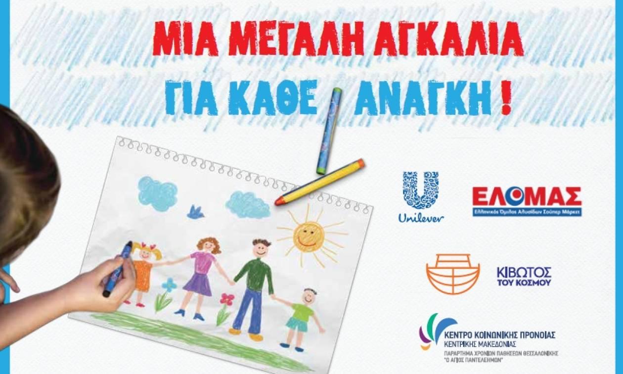 «Μια μεγάλη αγκαλιά για κάθε ανάγκη» δίνουν Unilever Hellas και ΕΛΟΜΑΣ