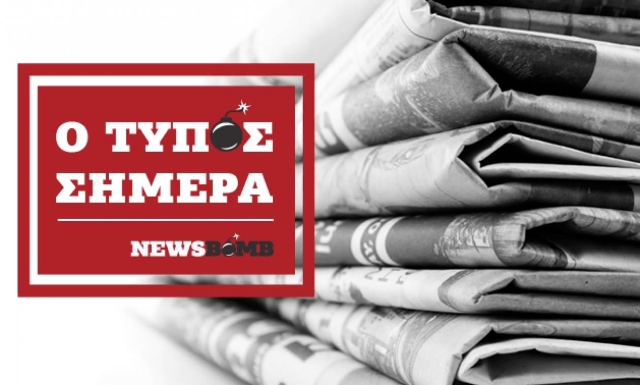 Εφημερίδες: Διαβάστε τα πρωτοσέλιδα των εφημερίδων (18/05/2017)