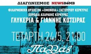 Διαγωνισμός Newsbomb.gr: Κερδίστε προσκλήσεις για τη συναυλία της Φιλαρμονικής Ορχήστρας «Ομόνοια»