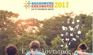 Στις 28 Μαΐου η «Ημέρα Εθελοντισμού ΑΒ» από την ΑΒ Βασιλόπουλος