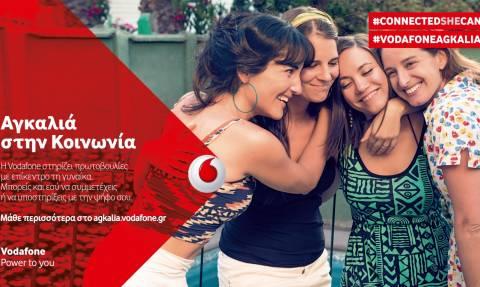 Η Vodafone προσφέρει μια «Αγκαλιά στην Κοινωνία»