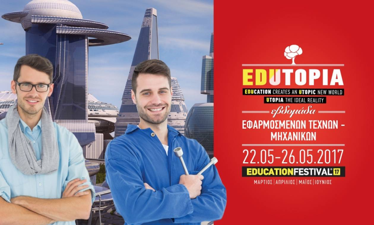 Education Festival 2017: Ρεκόρ συμμετοχών στην Εβδομάδα Δωρεάν Σεμιναρίων Εφαρμοσμένων Τεχνών