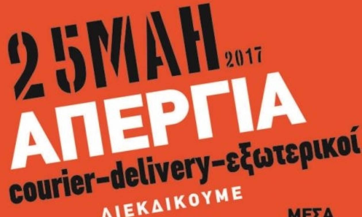 Με τον ΣΥΡΙΖΑ όλα γίνονται: Απεργούν και οι ντελιβεράδες
