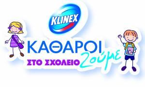 Η KLINEX και πάλι στο πλευρό των μικρών μαθητών