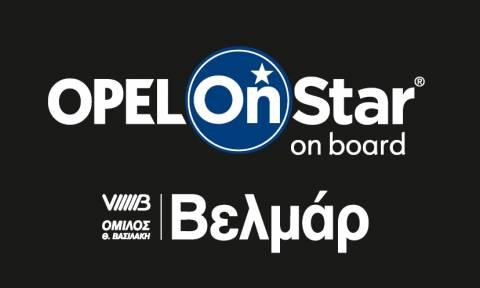Μοναδική εμπειρία OnStar στην Opel Βελμάρ!