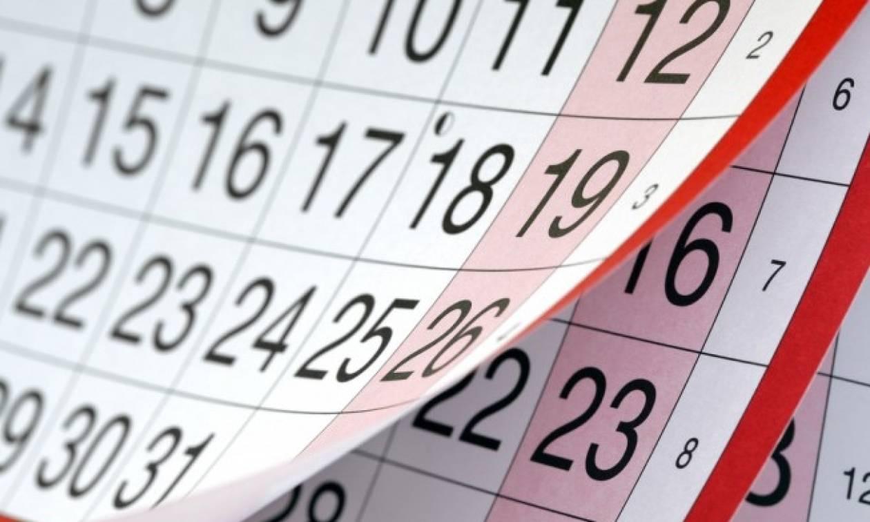 Αργίες 2017: Ποιες είναι οι υπόλοιπες αργίες για φέτος - Ποιες ημέρες δεν θα πάμε στη δουλειά